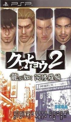 【二手遊戲】PSP 黑豹2 人中之龍 阿修羅篇 BLACK LEOPARD 2 DRAGON GACHA 日文版