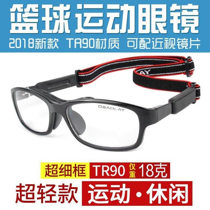 運動眼鏡可配近視眼鏡框男專業防霧足球護目鏡平光鏡架打籃球眼鏡L010