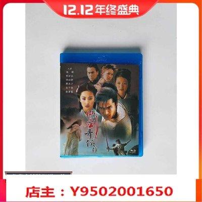 【樂視】BD藍光電視劇 仙劍奇俠傳第一部胡歌/劉亦菲/ DVD碟片光盤高清 精美盒裝