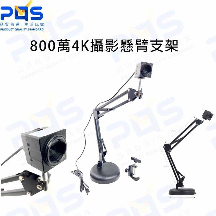 800萬4K攝影懸臂支架 直播支架 會議 視訊 自動對焦 攝影 可分期 台南PQS