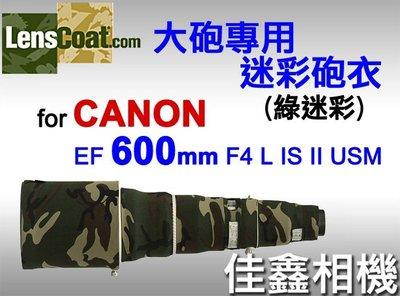 @佳鑫相機@(全新品)美國Lenscoat 大砲迷彩砲衣(綠迷彩)Canon 600mm F4 L IS II U 適用