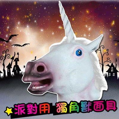 獨角獸馬頭面具【POP11】尾牙婚紗搞笑道具 變裝萬聖節聖誕跨年☆雙兒網☆ 台北市