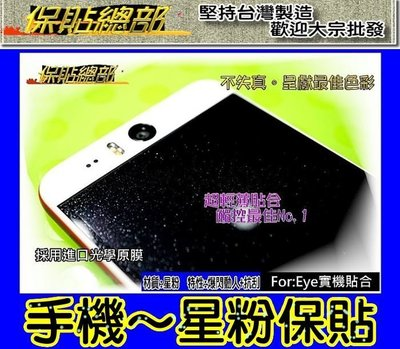 保貼總部~星亮粉抗刮系列For:Meitu-美圖手機2 Mk260專用型螢幕保護貼(閃亮亮材質)