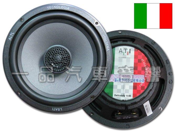一品. 義大利 ATI 6.5吋二音路同軸喇叭.音質細膩.全新公司貨
