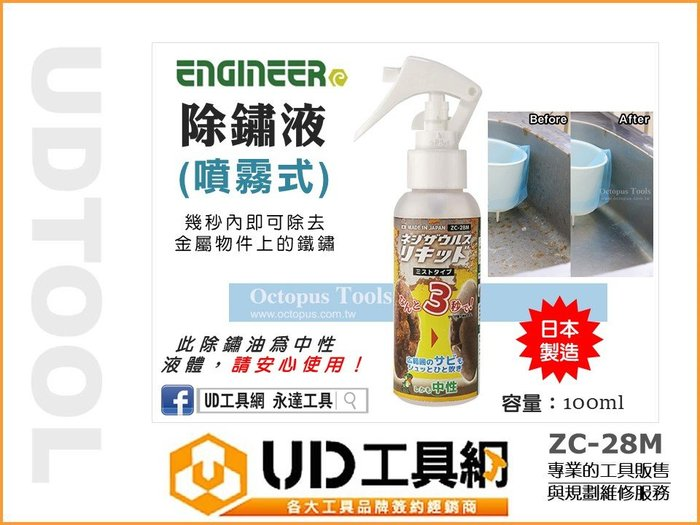 @UD工具網@ 日本製 噴霧式除鏽液 100ml ZC-28M 除銹液 除鏽 ENGINEER 去除生鏽 去除生銹