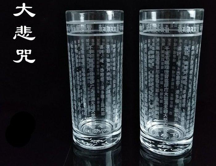 2個裝~大悲咒水杯佛緣養生六字大明咒藥師咒水晶玻璃杯
