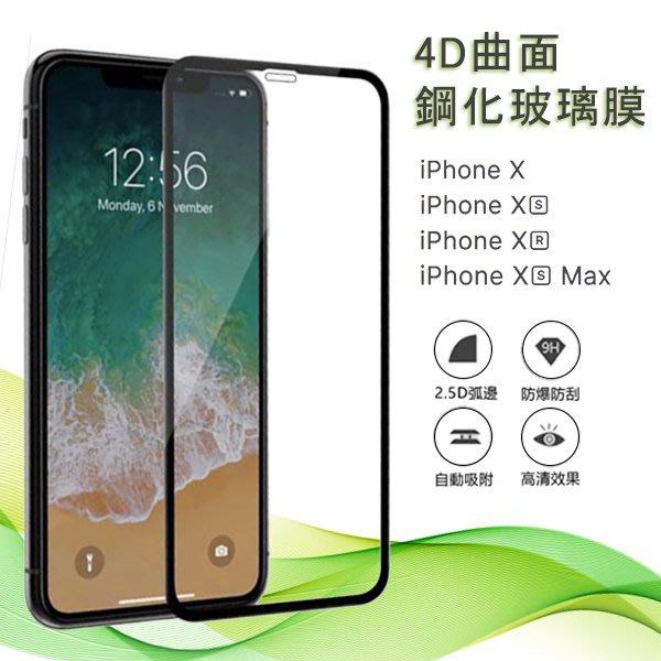 【coni mall】4D曲面鋼化玻璃膜 iPhoneX XS XR Max 螢幕保護貼 蘋果 鋼化膜 保護膜 防刮防水