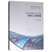 【大享】台灣現貨 9787560874975 AutoCAD Civil 3D.NET二次開發(簡體書)同濟大學 78