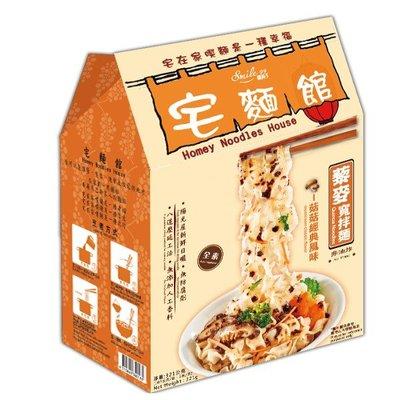宅麵館-藜麥寬拌麵 -3入/盒-共12盒(口味任意配)