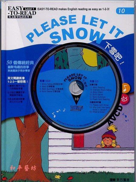 東西-英語故事易讀系列1(新版初階故事)-10-Please Let It Snow 下雪吧!(書+AVCD)