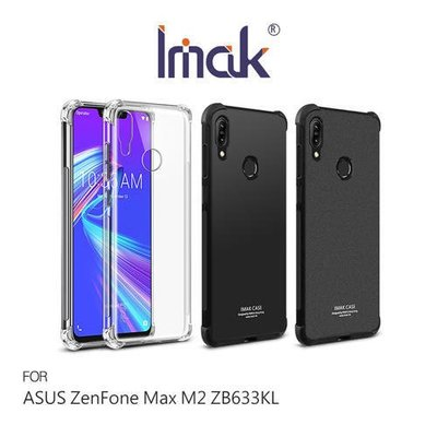 *phone寶*Imak ASUS ZenFone Max M2 ZB633KL 全包防摔套(氣囊) 軟殼 TPU保護套