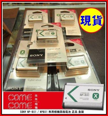 來來相機 SONY NP-BX1 / NP BX1 專用相機 原廠電池 正品 盒裝 非高仿品 BX1 盒裝原廠電池 現貨