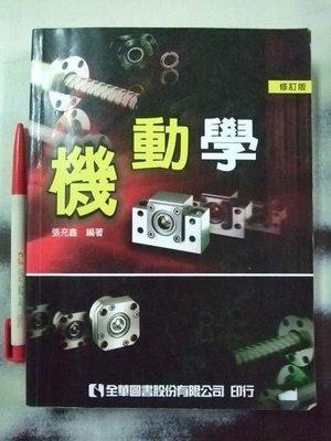 6980銤:A6cd☆修訂版『機動學』張充鑫著《全華》ISBN:9789572164624