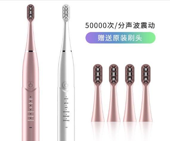 電動牙刷智能6檔功能調節usb充電電動牙刷便携防水軟毛牙刷