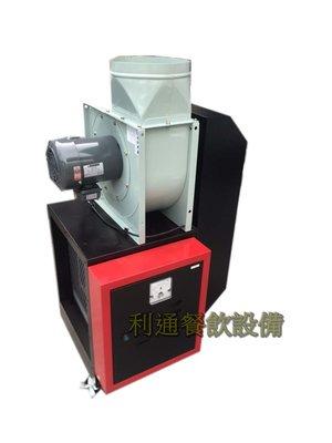 《利通餐飲設備》2K靜電機+1HP抽風馬達 油煙過濾組 方便移動 抽風設備過濾安裝