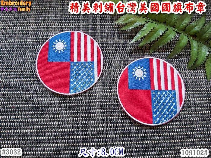 ※台美友好國旗組5個※精美刺繡 台灣+美國 國旗布章, 5片/組,熱熔膠(可熨燙可車縫)