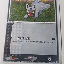 Pokemon 2003年收藏卡 - 土狼犬