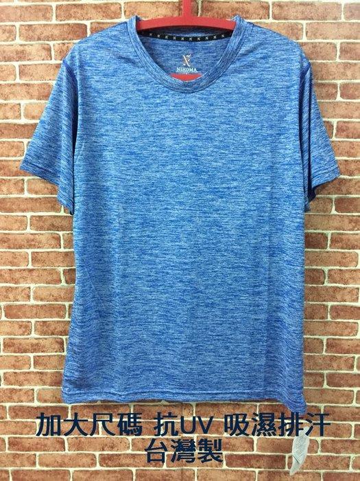有加大尺碼 2L 3XL 男生 吸濕快排 短袖T恤 排汗衫 抗UV 台灣製 紋理涼感機能布料-天藍色-DIBO