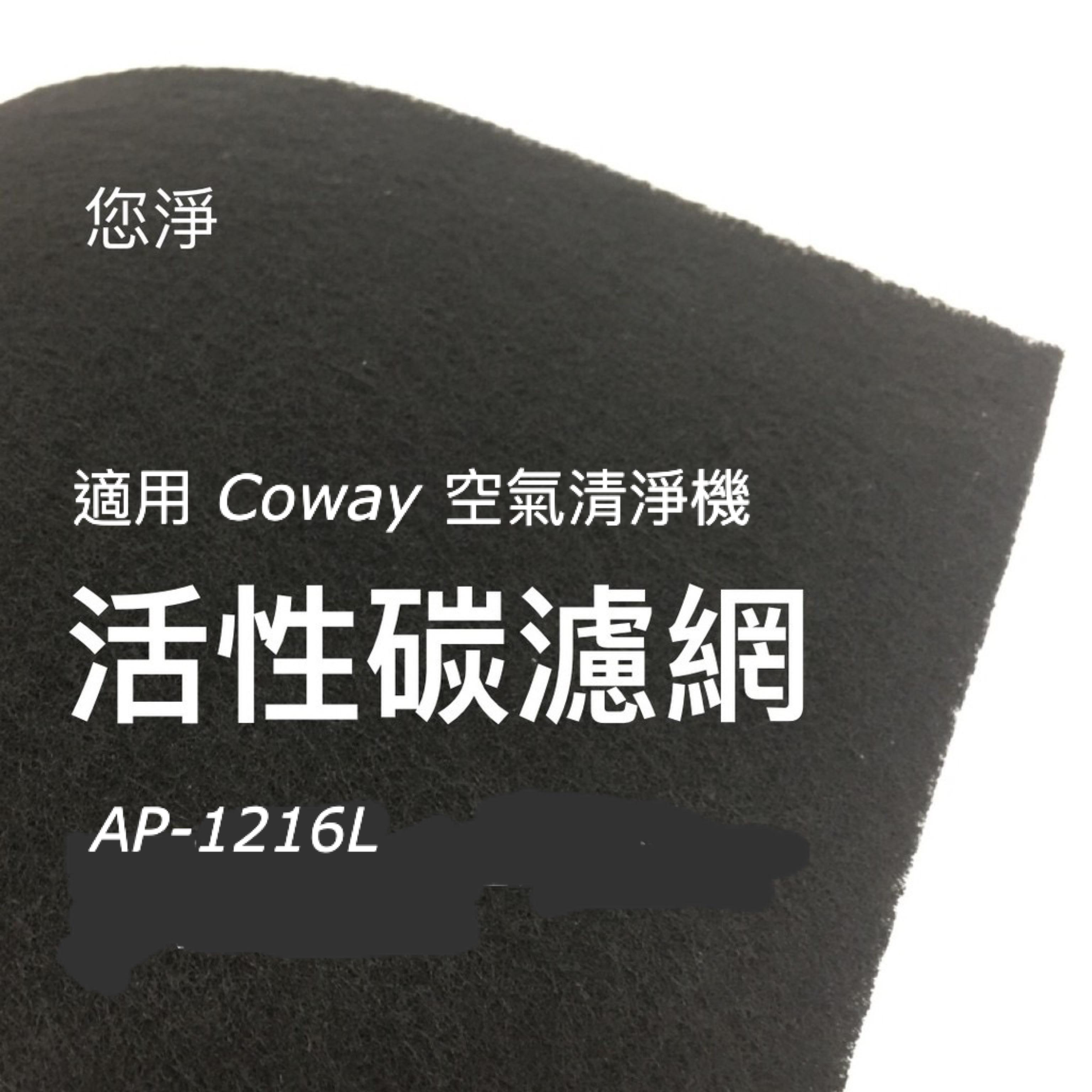 您淨 活性碳濾網 Coway AP-1216L 空氣清淨機 ap1216l ap1216 多件加贈