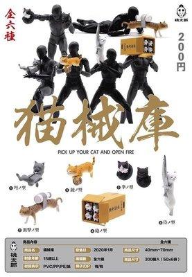 【動漫瘋】 貓械庫 全6種 1/12 不含素體  扭蛋 轉蛋 MOMOTARO TOYS X 夥伴玩具