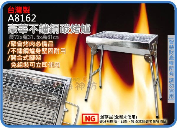 海神坊=NG.2 A8162 豪華不鏽鋼碳烤爐 燒烤爐 烤肉架 香腸爐 折疊好收納 附網 高56cm 6入3500元免運