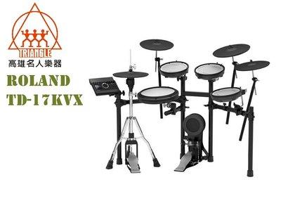 【名人樂器】2018 Roland TD-17KVX 電子鼓 電子鼓組