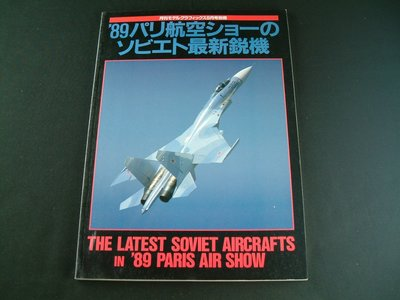 THE LATEST SOVIET AIRCRAFTS IN 89 PARIS AIR SHOW