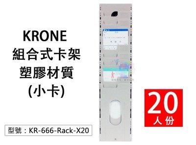 【面交王】KRONE 組合式塑膠卡架(小卡) 打卡鐘專用卡架 適用UB-3000卡匣 KR-666-Rack-X20