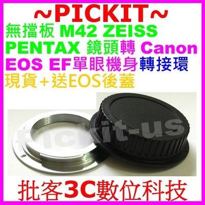 後蓋無擋板無檔板 M42 Zeiss Pentax鏡頭轉Canon EOS EF機身轉接環1000D 750D 700D 新北市