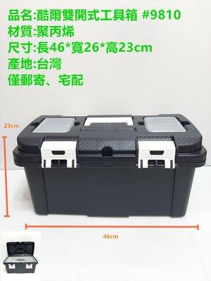 哈哈商城 台灣製  酷爾 雙開式 工具箱 ~工具 機械 零件 收納 機械 零件 材料 維修