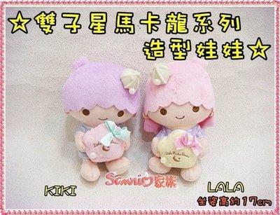 東京家族  Little twins star 小雙星 造型娃娃