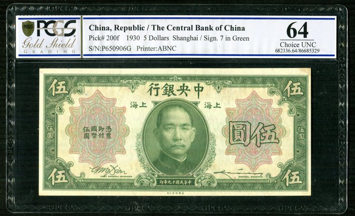 中央銀行-民國19年5元-P650906G-生日鈔評級PCGS64分