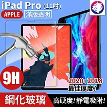 【快速出貨】 蘋果 iPad Pro 11吋 鋼化玻璃保護貼 9h 全屏滿版 高硬度 玻璃貼 玻璃膜 2018 2020