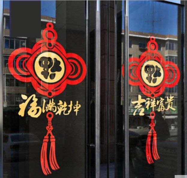 小妮子的家@新年春節元旦壁貼/牆貼/玻璃貼/磁磚貼/汽車貼/家具