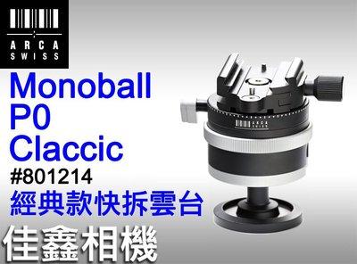 @佳鑫相機@(預訂)瑞士ARCA SWISS Monoball P0 Classic經典快拆雲台 #801214 公司貨