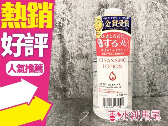 ◐香水綁馬尾◐ 日本 ALOVIVI 卸妝皇后四效合一潔膚液 卸妝水 500ml 擦拭型 卸妝 洗臉