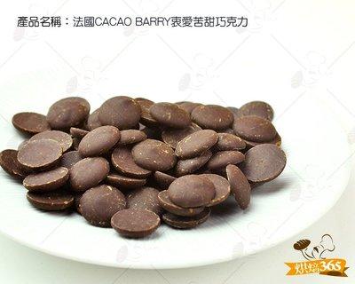 勿超取*CACAO BARRY法國衷愛苦甜巧克力58%5kg /低溫宅配0000303030230