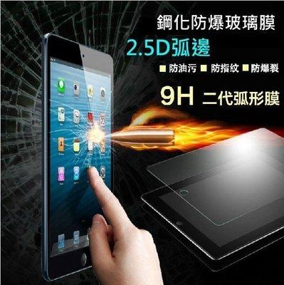 9H 2.5D 弧邊 鋼化 玻璃貼 new iPad 5 2017 五代 5代 2017年 A1822 A1823