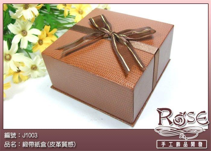 咖啡色皮革質感包裝紙盒 / 內為黑色絨布襯裏 / 蝴蝶結/大量訂購另有優惠【鹿府文創J1003】