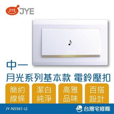 中一 月光系列基本款 電鈴壓扣 JY-N5561-LI 門鈴-台灣宅修隊17ihome