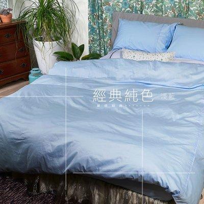 《40支紗》雙人床包/被套/枕套/4件式【淺藍】經典純色 100%精梳棉-麗塔寢飾-