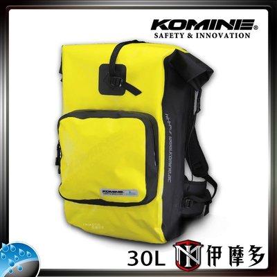 伊摩多※日本 KOMINE SA-220 防水 後背包 30L 大容量 黃黑兩色 公司正版貨