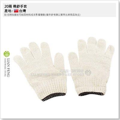 【工具屋】20兩 棉紗手套-(M) 女用 小尺寸 工作 作業  多用途 搬運  耐磨 耐用  台灣製