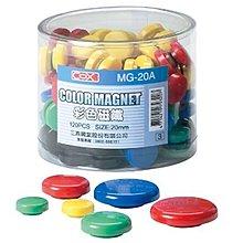 20mm筒裝彩色磁鐵
