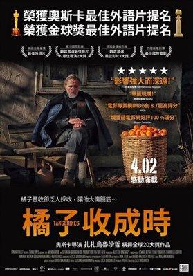 【藍光電影】橘子收成時 第87屆奧斯卡金像獎 最佳外語片(提名) 2013 85-044