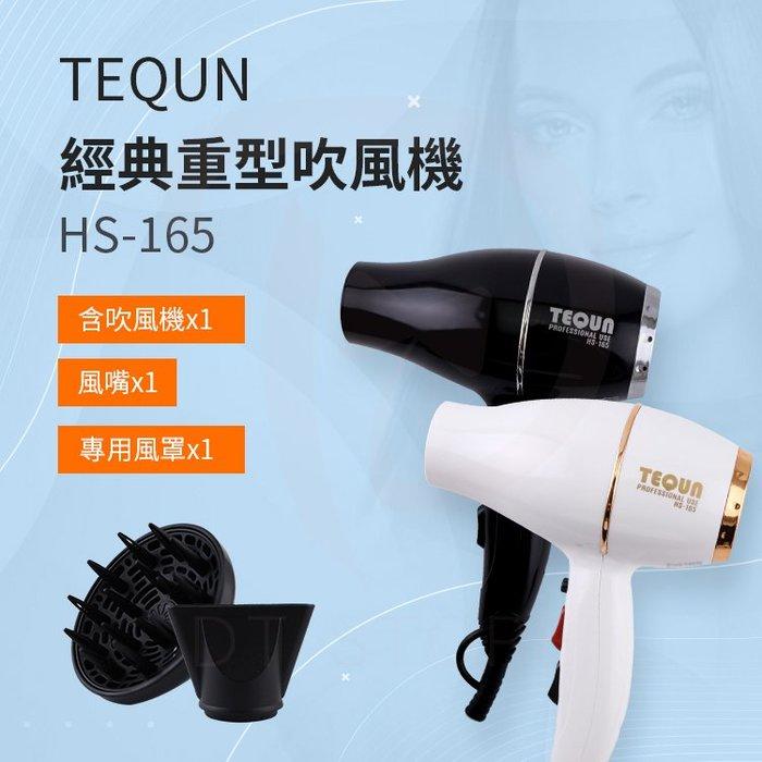 TEQUN 經典重型吹風機 HS-165 1500W 重吹界小輕吹風機【DT STORE】【0205030】