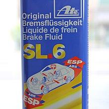 C8小舖 Ate Brake Fluid SL.6 ESP ASR 煞車油 DOT4(Class 6) 超商取貨