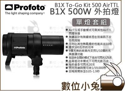 數位小兔【Profoto B1X 500W To-Go Kit AirTTL 閃光燈 單燈套組】無線外拍燈 棚燈 公司貨