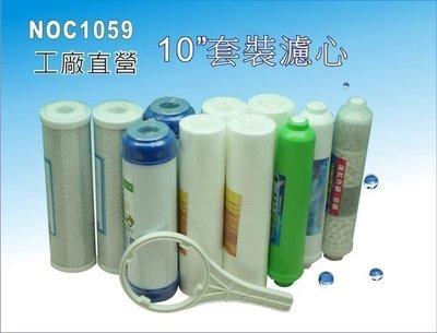 【龍門淨水】10吋套裝年份濾心11支 淨水器 濾水器 RO純水機 水族館 過濾器 養殖(貨號C1059)