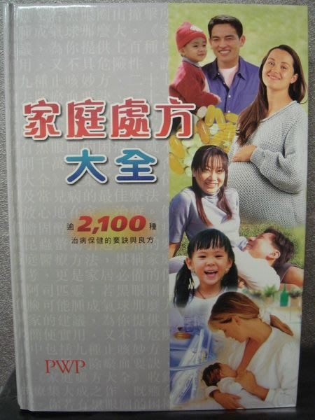 全新!讀者文摘絕版健康養生精裝書【家庭處方大全】,低價起標無底價!免運費!